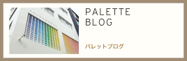 palette_blog_bt.png